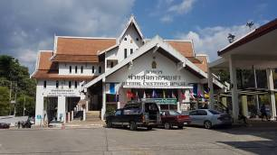 Betong Immigration House